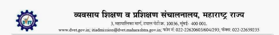 Maharashtra State ITI Admission Aug 2014