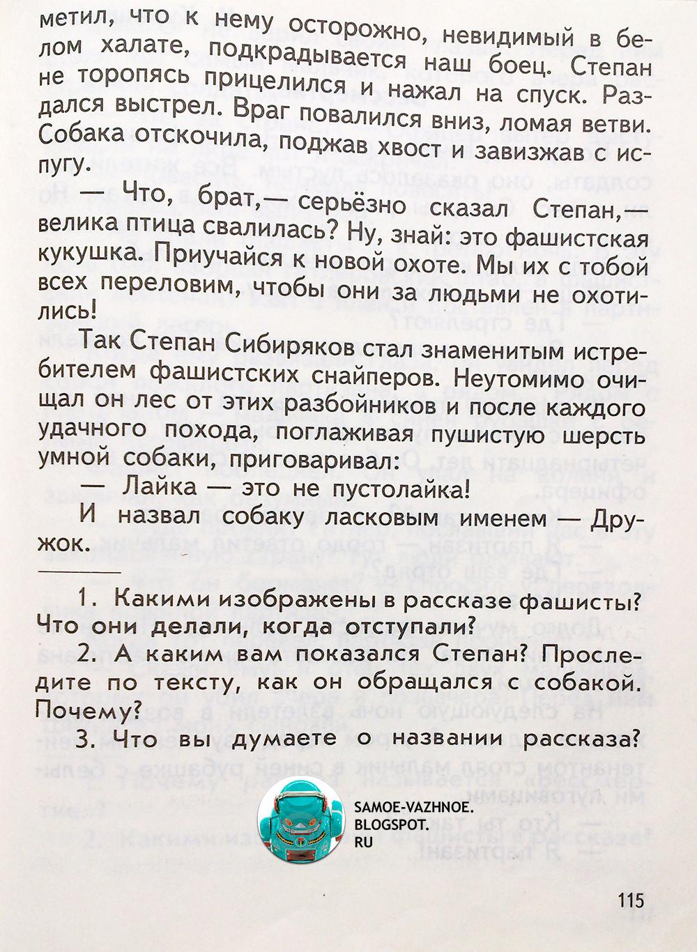 Учебник чтение СССР