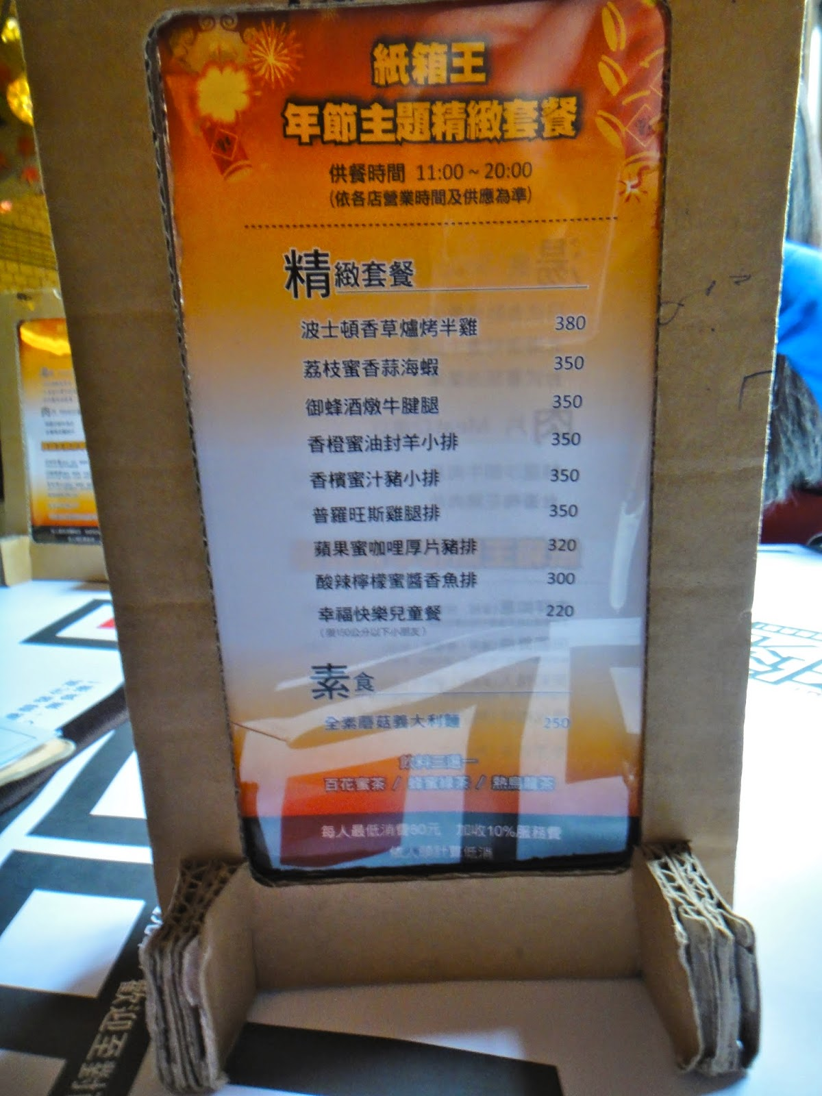 Carton King Cingjing Farm Menu