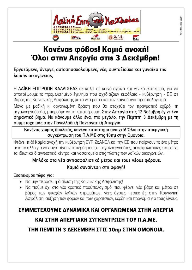 Κάλεσμα της ΛΕΚ στην Απεργία - Πικετοφορία το Σάββατο 28/11 στις 11πμ από πλ. Δαβάκη