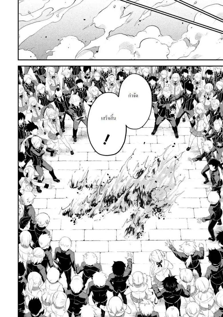 Shikkaku Mon no Saikyou Kenja - หน้า 10