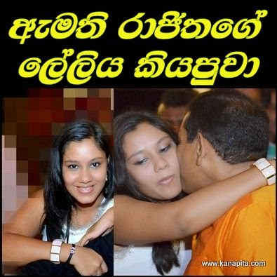 can-not-go-minister-rajitha-underage