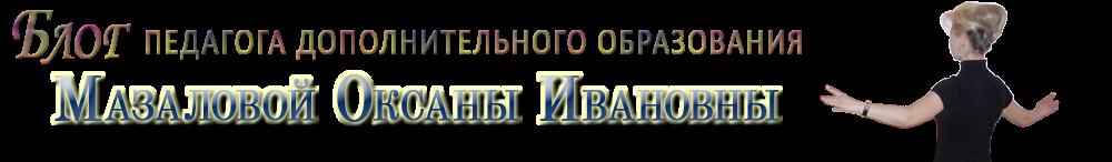 Блог Мазаловой Оксаны Ивановны
