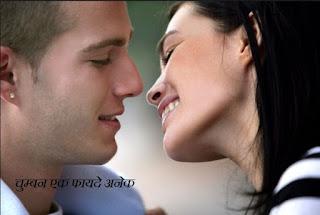 चुम्बन करने से रिश्ता मजबूत होना , pyar majboot hota hai kiss karne se