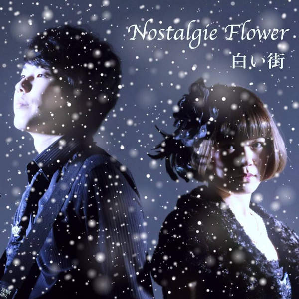 [Single] Nostalgie Flower – 白い街 (2016.02.11/MP3/RAR)