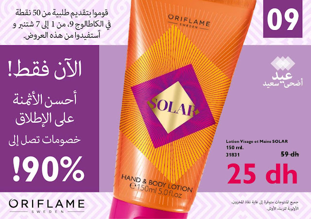 mini catalogue oriflame septembre 2015