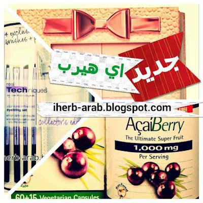جديد منتجات موقع اي هيرب بالعربي