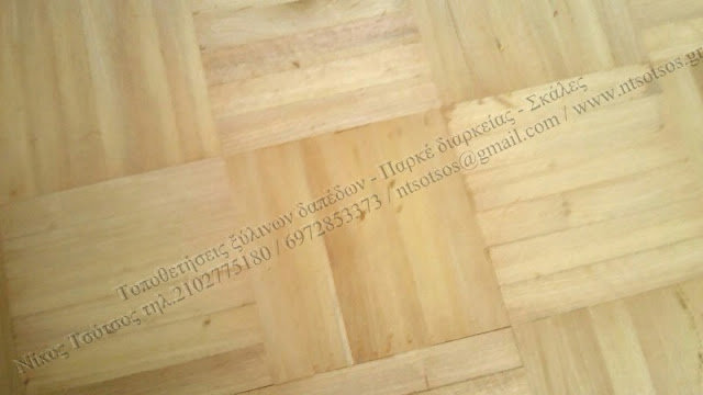 Ξύλινο πάτωμα πάνω σε πλακάκι