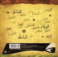 احمد سعد اسماء الله الحسنى