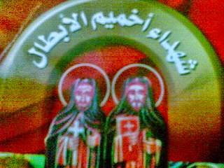 القديسين ديسقورس واخيه اسكلابيون بأخميم