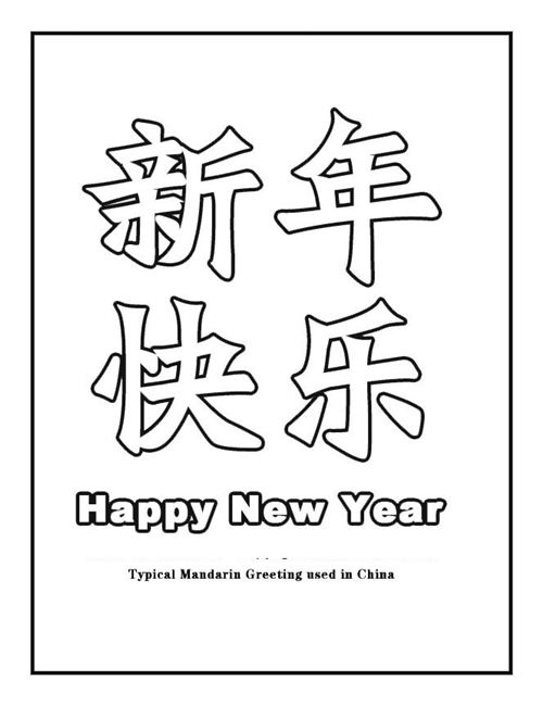 Unique Chinese New Year Sayings Greetings In Cantonese