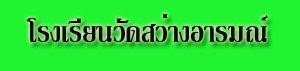 โรงเรียนวัดสว่างอารมณ์  สพป.ราชบุรี 1