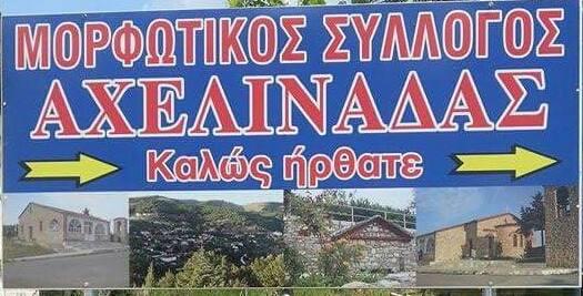 ΤΑΜΠΕΛΑ