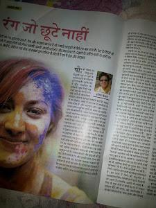 कादम्बिनी मार्च २०१६ में मेरा आलेख - होली पर