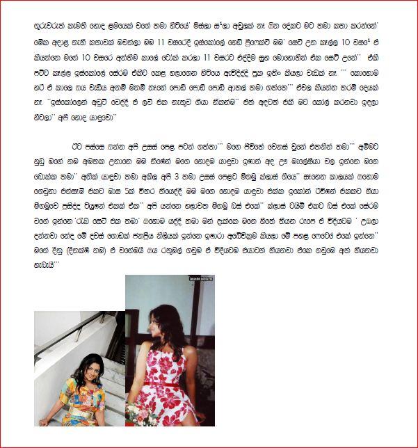 Sujeewa sinhala wela katha and sinhala wal katha click for details sri