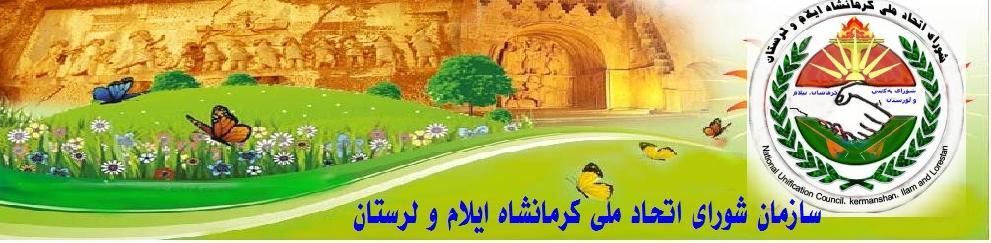 سازمان شورای اتحاد ملی کرمانشاه ایلام و لرستان