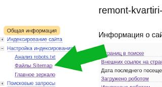 Как добавить sitemap в Яндекс