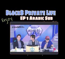[ برنامج ] الحلقه الاولى من برنامج BLOCKB Ptivate Life