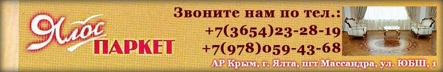Ялос паркет, полы Украина
