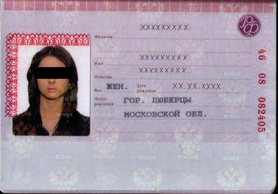 Паспорт с новой ламинацией