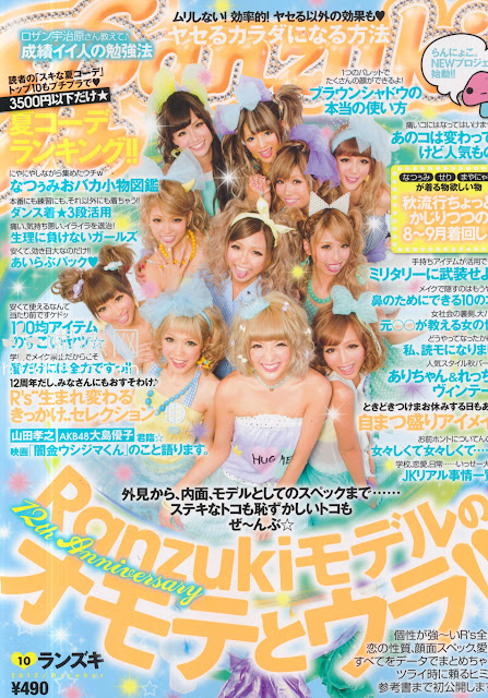 Ranzuki (ランズキ) October 2012年10月号 japanese gyaru magazine scans