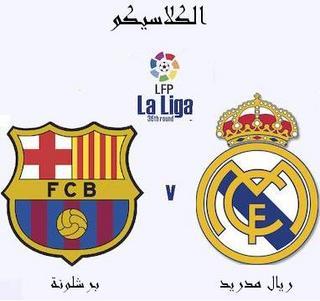 موعد مباراة ريال مدريد وبرشلونة والقنوات الناقلة لها 26/2/2013