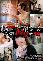 [HNHT-003]中年ナンパ男がホテル連れ込み、即尺即ヤリSEXを隠しカメラで完全収録、そのまんまAV発売。 Vol.3