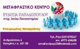 Μεταφραστικό Κέντρο Ευδοξία Παπαδοπούλου