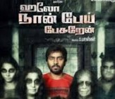Hello Naan Pei Pesuran 2016 Tamil Movie watch Online