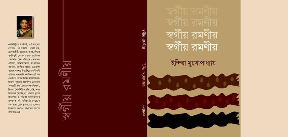 রম্যরচনার সংকলন