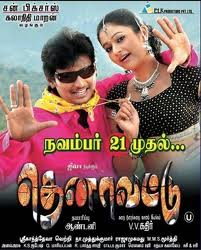 tamil movies 2009 full movie download