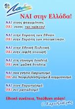 ΝΑΙ στην Ελλάδα