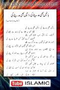 Awais Raza Qadri Naat LyricsBateein bhi Madiny Ki