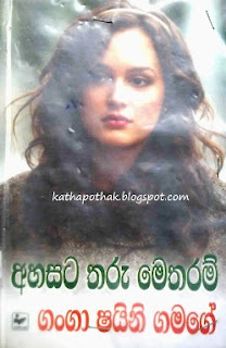 ahasata tharu metharam sinhala novel