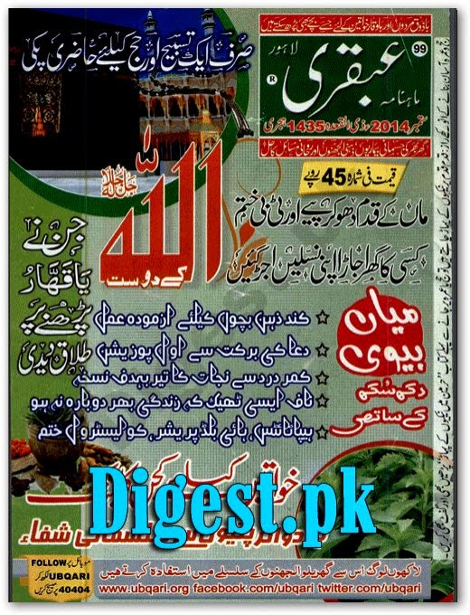 Abqari Magazine September 2014 pdf.