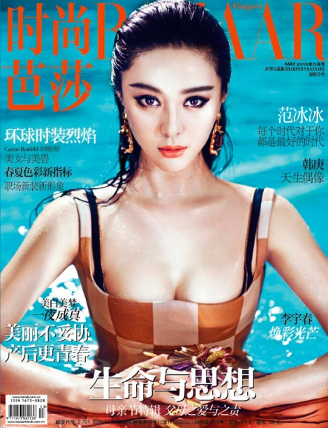 Fan Bingbing X-Men Days of Future Past Actress