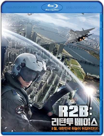 [Mini-HD]  R2B : Return To Base (2012) ยุทธการโฉบเหนือฟ้า [720p][เสียงเกาหลี+ไทย][บทบรรยายไทย+อังกฤษ]