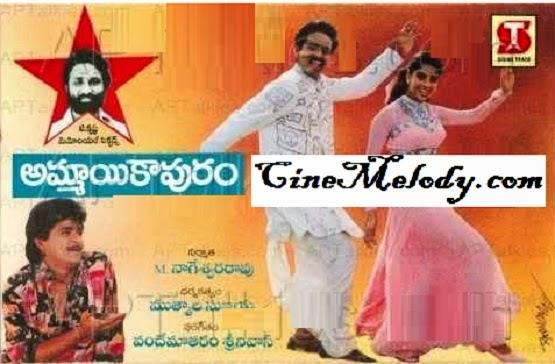 Ammayi Kapuram Telugu Mp3 Songs Free  Download  1994