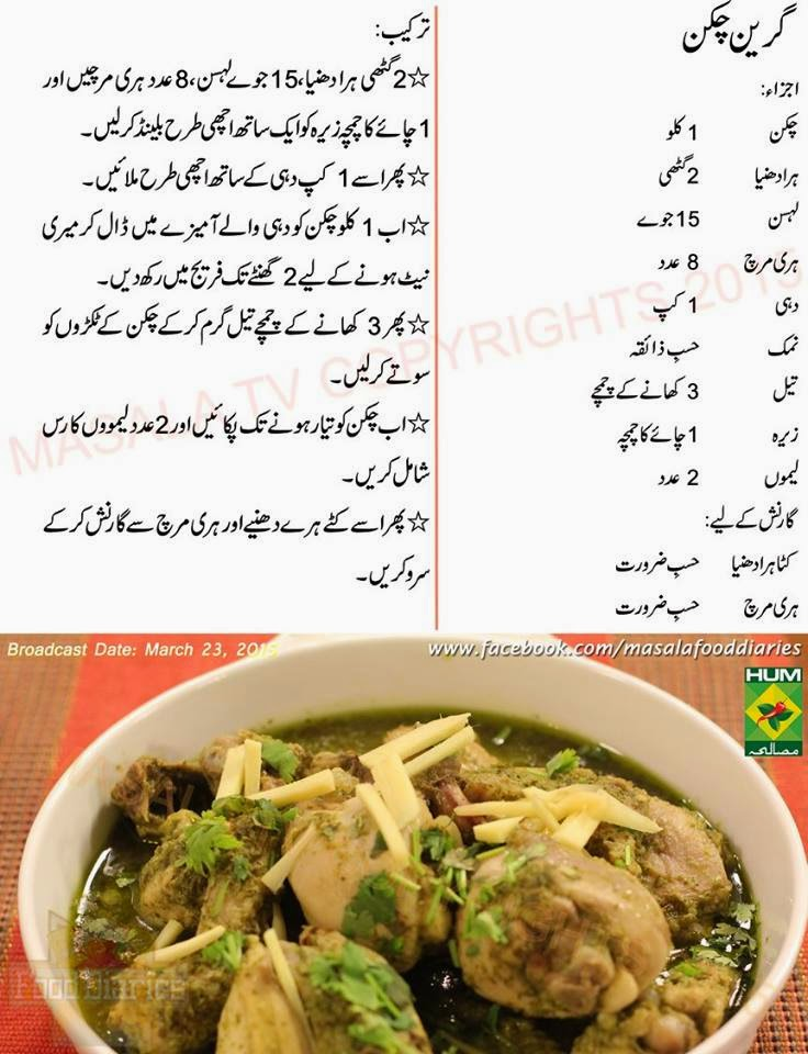 Food diaries green curry this blog is about cookingrecipes and foodl recipes is pakistani show food diaries live on masalatv forumfinder Gallery