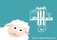 Eid Mubarak (eid ul adha) 2017