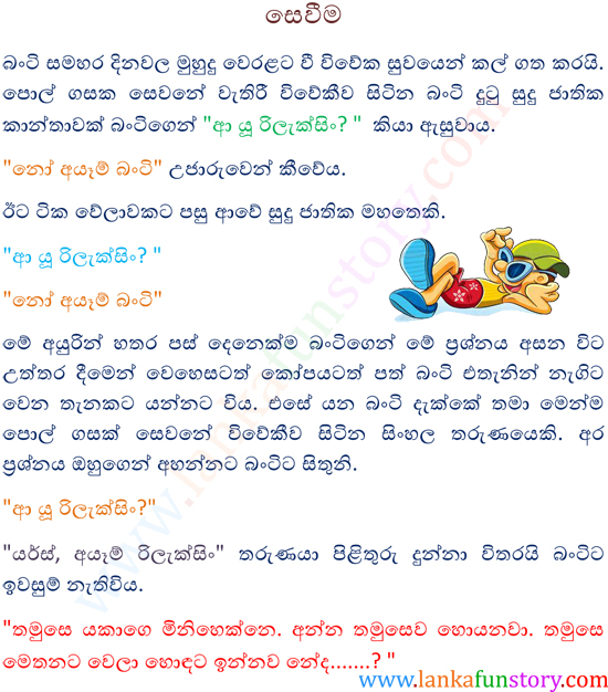 Sinhala Jokes-Search