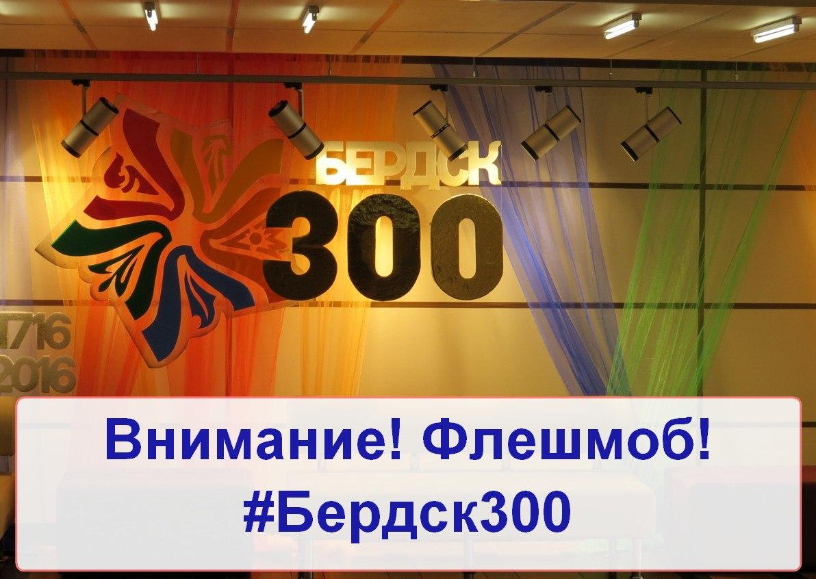 Флешмоб: фото с празднования 300-летия Бердска