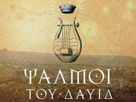http://2.bp.blogspot.com/-l0AWIQoA-bM/UG6eQx5wEJI/AAAAAAAARcI/Kmvy4UWz_ZQ/s400/psalms1.png