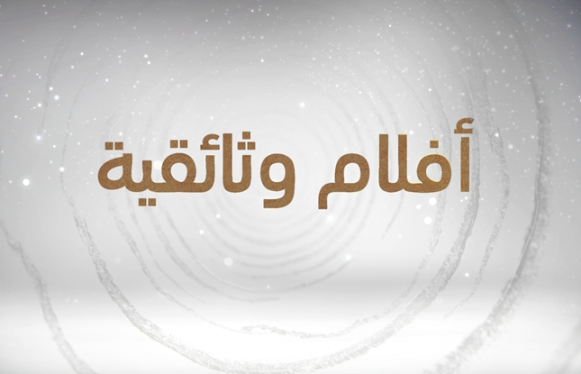 القناة الوثائقية العربية
