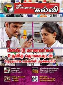 Puthiya thalaimurai kalvi tamil magazine 29th Dec 2014 PDF download online