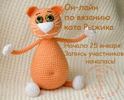 Котик вяжется))