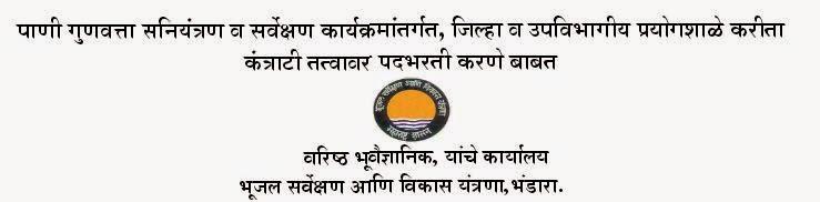 Bhujal Sarvekshan Bhandara Bharti 2015