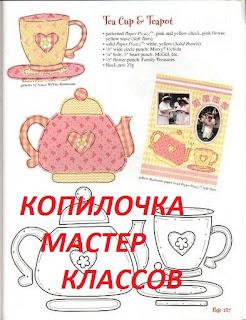 Копилочка Мастер Классов