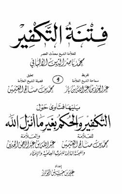 حمل كناب فتنة التكفير - محمد ناصر الدين الألباني