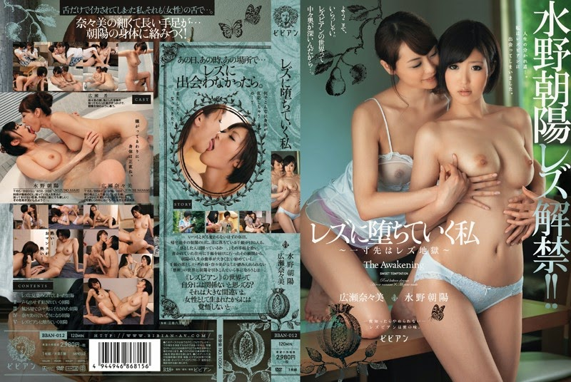 bban012pl BBAN 012 Lesbian Various Beauty Go To Hell   HD MKV
